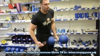 Подъем гантели Инча 78 кг. Сергей Кулясов / Inch Dumbbell lift by Sergey Kulyasov.