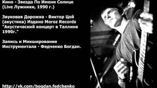 Кино - Звезда По Имени Солнце (Live Лужники, 90 г.)