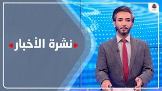 نشرة الاخبار | 18 - 09 - 2021 | تقديم اسامة سلطان | يمن شباب