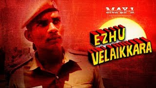 Ezhu Velaikkara Video -May 1 Labour Day