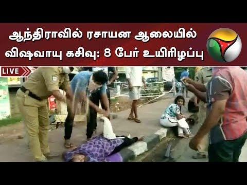 ஆந்திராவில்-ரசாயன-ஆலையில்-விஷவாயு-கசிவு:-8-பேர்-உயிரிழப்பு