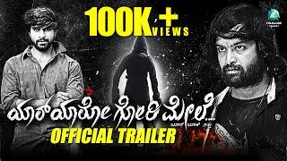 yar-yaro-gori-mele-kannada-movie-trailer-raaj-abhi-varsha-new-kannada-movie-2018