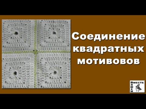 Соединение квадратных мотивов связанных крючком мастер класс видео