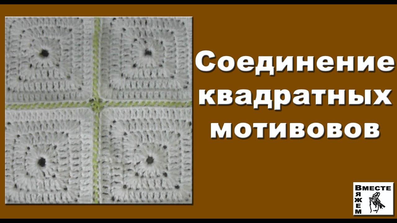 схема и описание соединения квадратов