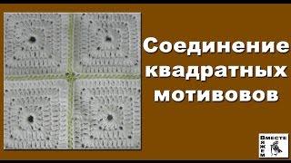 Соединение квадратных мотивов связанных крючком(Соединение квадратных мотивов связанных крючком с плоским незаметным швом выполненным иглой. Выполнение..., 2016-03-11T06:51:31.000Z)
