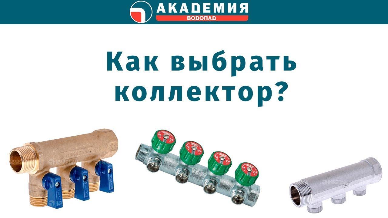 Коллекторы для систем водоснабжения и отопления