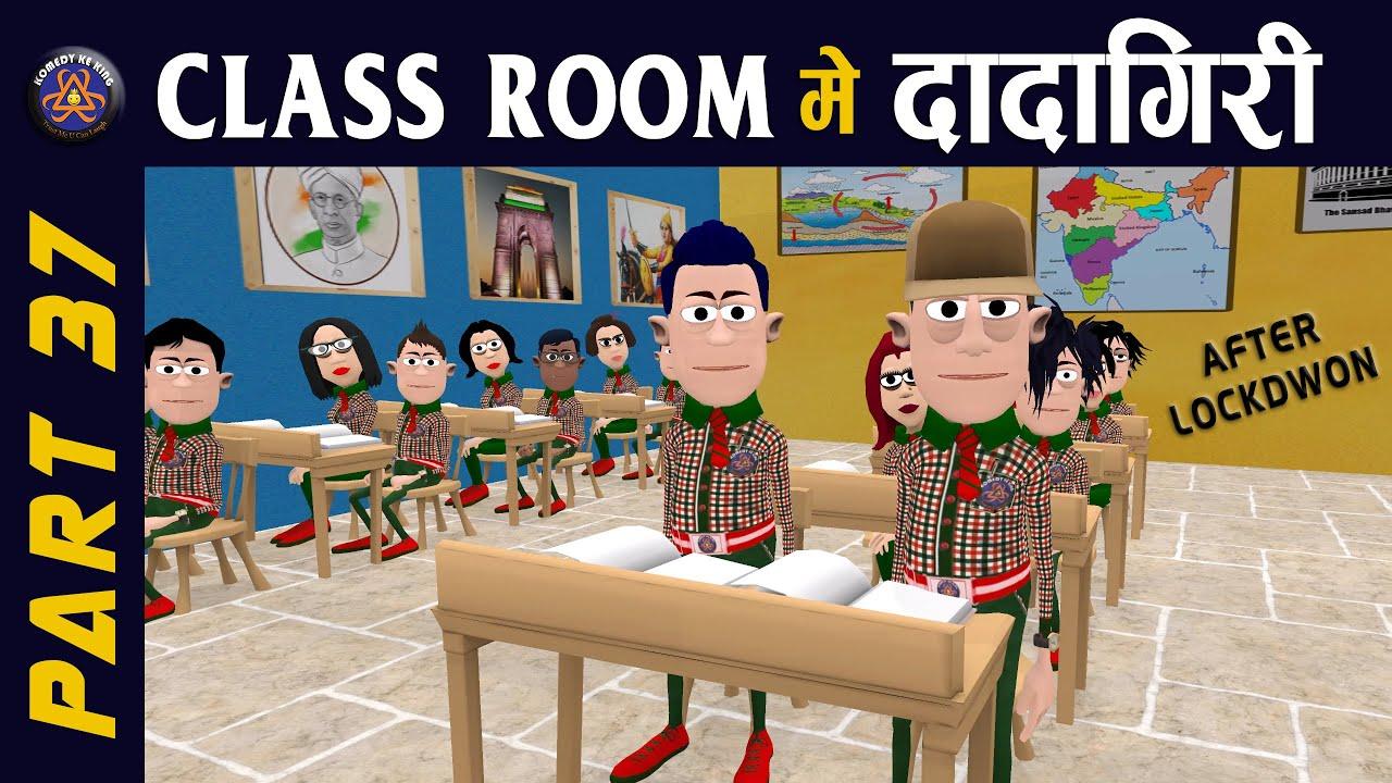 CLASS ROOM ME DADAGIRI PART 37 || क्लास रूम में दादागिरी पार्ट 37 || 😂😂#KOMEDY_KE_KING