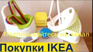 Товары IKEA обзор покупок ИКЕЯ апрель 2017. Ожидание и реальность