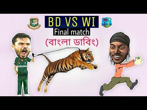 Bangladesh vs West Indies 3rd ODI Match Bangla Funny dubbing 2018 -ImranTheHulk