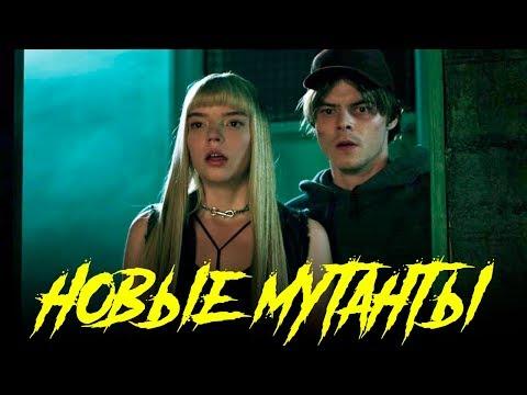 Люди Икс: Новые мутанты 2019 [Обзор] / [Трейлер 3 на русском]
