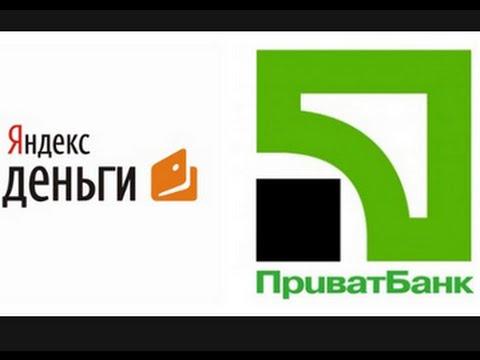 Как вывести деньги с Яндекс деньги в Украине на Приват Банк