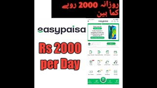 How To Earn Money Online With easy paisa  2020 - Online in Pakistan for Students withdraw  Easypaisa