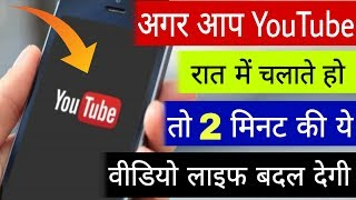 YouTube Dark Secret for all android Users 2018-2019