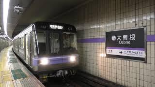 名古屋市営地下鉄名城線大曽根駅発車
