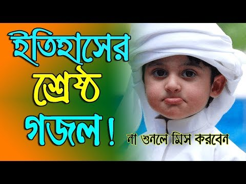 New Bangla Islamic Song 2018 || Bangla Islamic Gaan || Bangla New Gojol