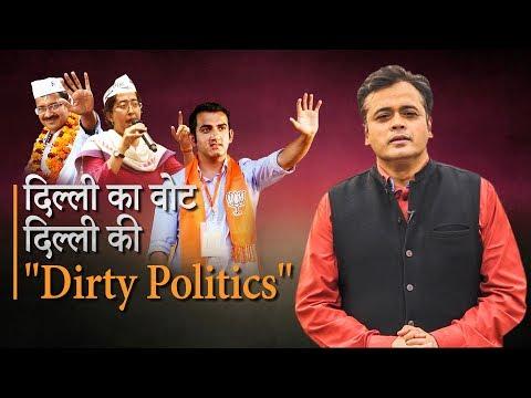 """दिल्ली का वोट, दिल्ली की """"Dirty Politics"""""""