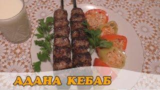 Адана кебаб турецкая кухня - вкуснятина!/подробный рецепт