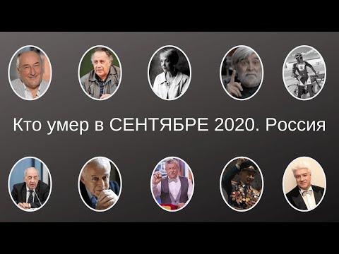 Кто умер в СЕНТЯБРЕ 2020  Россия