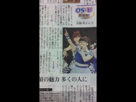 OS☆U   Yomiuri shimbun article 読売新聞の連載記事