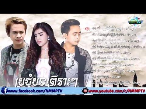 Khmer Music Songs 2018 | ប្រជុំបទពិរោះៗ Mony- Nouna- Narong- Rothana | Khmer Music videos 2018