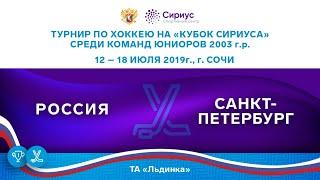 Хоккейный матч. 12.07.19. «Россия» - «Санкт-Петербург»
