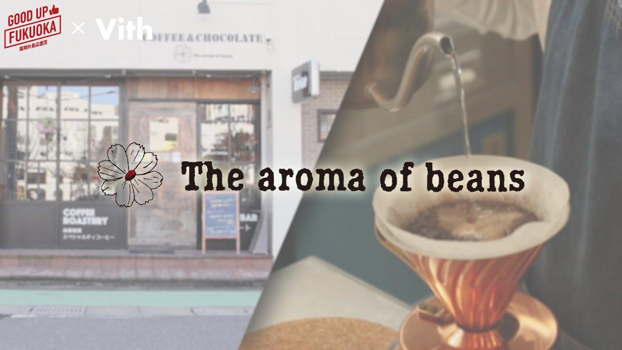 福岡の珈琲・チョコレート専門店 【the Aroma of Beans】