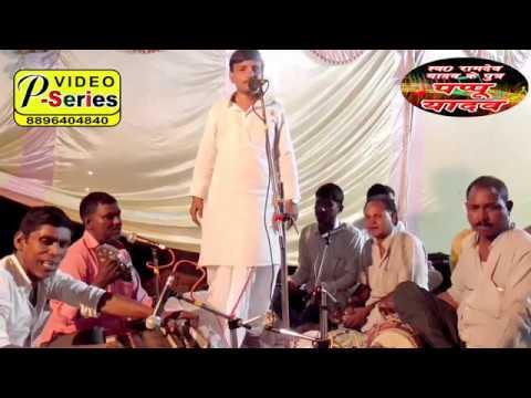 PAPPU YADAV 7905634366सूपरहिट बिरहा लक्ष्मण और इंद्रजीत पुत्र अमरजीत से लड़ाई  [  मुकाबला महिमा राज]