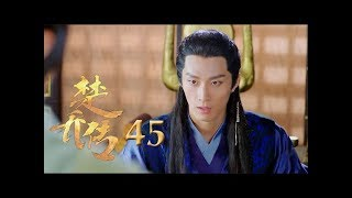 Video 楚乔传 Princess Agents 45 (TV50) ENG Sub【未删减版】赵丽颖 林更新 窦骁 李沁 主演 download MP3, 3GP, MP4, WEBM, AVI, FLV Maret 2018