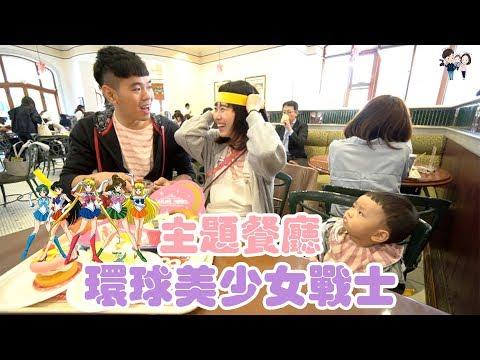 親子旅行 | 美少女戰士主題餐廳 | 彼得爸與蘇珊媽