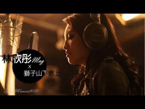 ♬ 林欣彤 Mag Lam - 獅子山下遇上 (Audio)