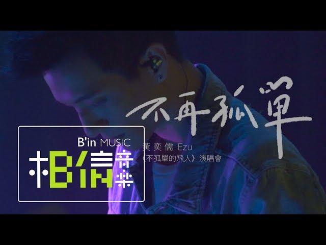 黃奕儒 Ezu [ 不再孤單 ] Official Live Music