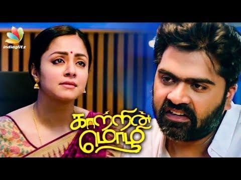 Kaatrin Mozhi Official Trailer | Jyothika, Simbu