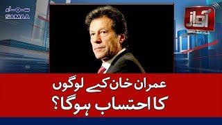 Imran khan ke logo ka ehtesab hoga? | Awaz | SAMAA TV | 13 Nov , 2018