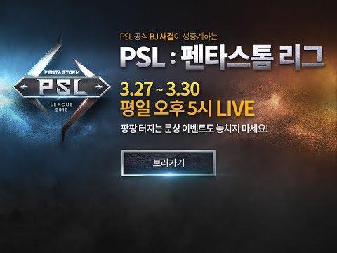 [펜타스톰] 3월 PSL 온라인 대회 8강 3,4경기 5시 생방송