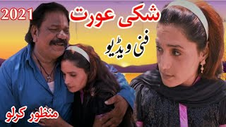 Shaki Aurat | Funny Clups | Moral Story Emotional | Manzoor Kirlo | Top Funny Video By Jugni TV HD