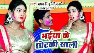Rishabh Singh Dewana का सबसे हिट होली गीत 2019 - Bhaiya Ke Chhotki Saali - Bhojpuri Hit Song