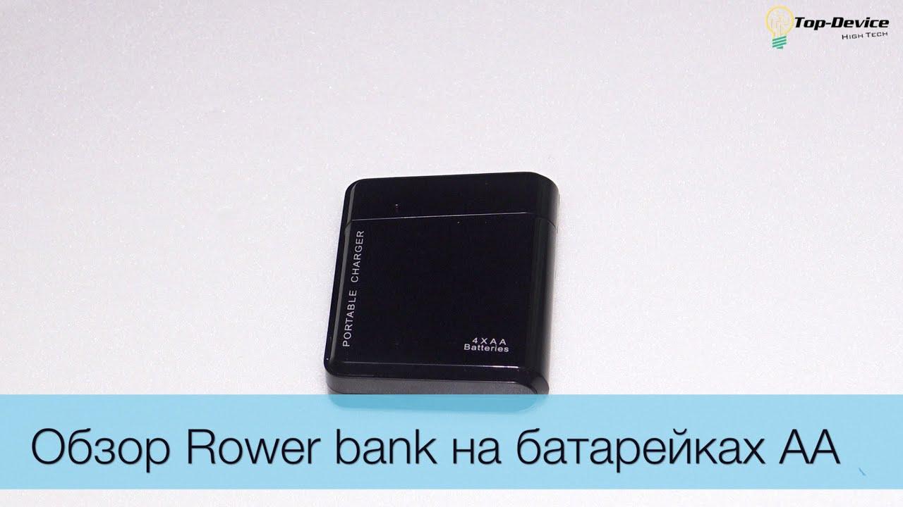iCharger - Портативное зарядное устройство от apple - YouTube