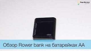 Power bank не дорогое портативное зарядное устройство на аккумуляторах купить Украина обзор