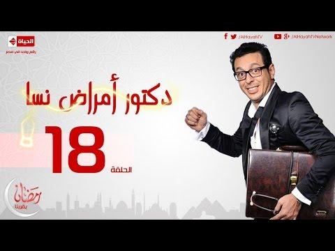 مسلسل دكتور أمراض نسا للنجم مصطفى شعبان - الحلقة الثامنة عشر 18 Amrad Nesa - Episode