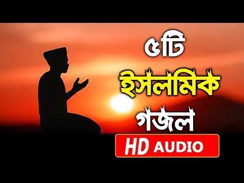 Top 5 Bangla Amazing Gojol - ৫টি বুক জুরানো বাংলা গজল - Jokebox Audio