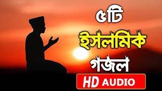Download Video Top 5 Bangla Amazing Gojol - ৫টি বুক জুরানো বাংলা গজল - Jokebox Audio MP3 3GP MP4