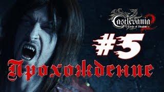 Прохождение игры Castlevania - Lords of Shadow 2 - #5