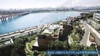 삼성동 라테라스 132평형 복층형구조 실내동영상 - 그랜드코리아 - GRANDKOREA - 강남코리아 - Luxury house