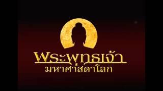 เพลง : พระพุทธเจ้า มหาศาสดาโลก 2558 ( Audio )