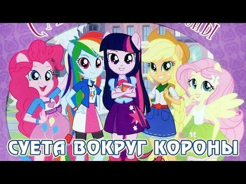 Видео Книжка с наклейками - Суета вокруг короны (Equestria Girls)