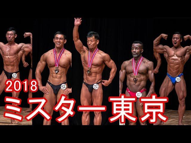 【JBBF】2018 東京ボディビル選手権【ミスター東京】