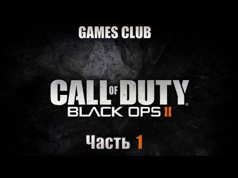 Прохождение игры Call of Duty Black Ops 2 часть 1