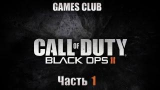 Прохождение игры Call of Duty Black Ops 2 часть 1(Ну что же, по многочисленным просьбам, представляю вам первую часть прохождения данной игры! Наслаждайтесь...., 2012-11-26T15:52:11.000Z)