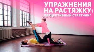 Упражнения на растяжку: проприоцептивный стретчинг [Фитнес Подруга](Ты уже знаешь, что парная растяжка помогает качественно проработать труднодоступные мышцы ног и спины...., 2016-06-16T12:03:46.000Z)
