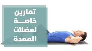 الرياضة - تمارين حرق دهون البطن وشد عضلات المعدة